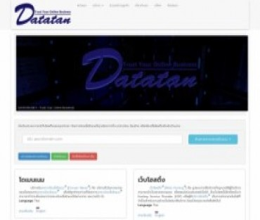 DATATAN NET Hosting