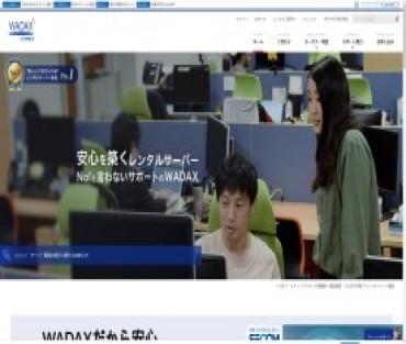 Wadax Hosting