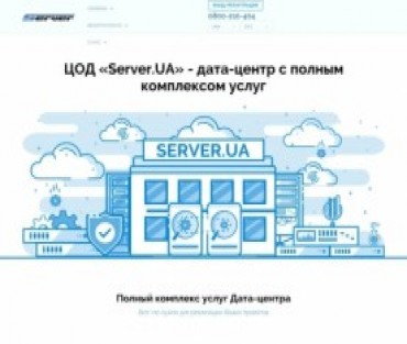 SERVER UA Hosting
